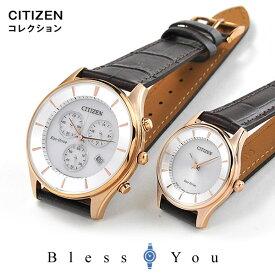 ペアウォッチ シチズン エコドライブ ピンクゴールド レザーバンド 腕時計 ソーラー AT2362-02A-EM0402-05A 51,0 腕時計 カップル ペア ウォッチ ブランド ギフト ペア腕時計 メンズ&レディース