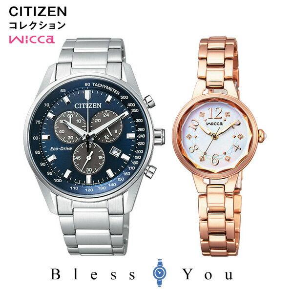 シチズンコレクション&ウイッカ ペアウォッチ ソーラー citizen collection & wicca AT2390-58L-KH8-527-11 55,0【ブランド 腕時計 ペア ウォッチ カップル】