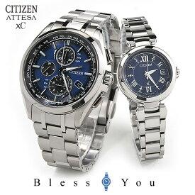 シチズン アテッサ&クロスシー ペアウォッチ blue AT8040-57L-EC1030-50L 158,0
