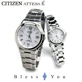 シチズン アテッサ&クロスシー ペアウォッチ ソーラー電波時計 腕時計 ATD53-2842-XCB38-9132 98,0 wh&wh