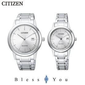 シチズン エコドライブ ペアウォッチ ソーラー メンズ&レディース腕時計 AW1231-66A-FE1081-67A 46,0 正規品 【 腕時計 カップル ペア ウォッチ ブランド ギフト ペア腕時計 】