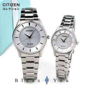 シチズン エコドライブ ペアウォッチ ソーラー メンズ&レディース腕時計 BJ6480-51A-EM0400-51A 50,0 正規品 腕時計 カップル ペア ウォッチ ブランド ギフト ペア腕時計 父の日 母の日 ペア