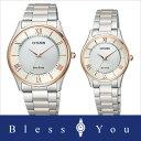 [お取り寄せ]シチズン エコドライブ ペアウォッチ ソーラー メンズ&レディース腕時計 BJ6484-50A-EM0404-51A 56,0 【 腕時計 カップル ペア ウォッチ ブランド ギフト ペ
