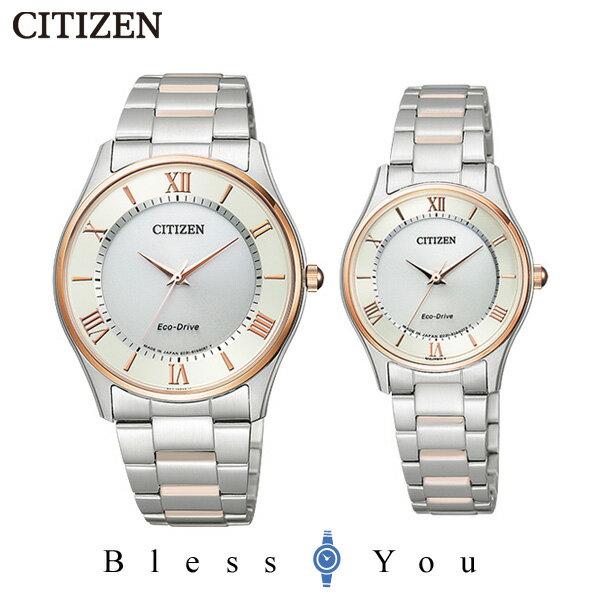 [お取り寄せ]シチズン エコドライブ ペアウォッチ ソーラー メンズ&レディース腕時計 BJ6484-50A-EM0404-51A 56,0 【 腕時計 カップル ペア ウォッチ ブランド ギフト ペア腕時計 】