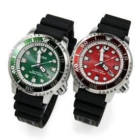 ペアウォッチ シチズン プロマスター ダイバーズウオッチ エコ・ドライブ 腕時計 BN0156-13Z 74,0 グリーン/レッド 緑/赤 200m防水 2020年4月発売 新作 ペア 日本製