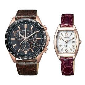 ペアウォッチ シチズンコレクション&クロスシー エコ・ドライブ電波時計 腕時計 CITIZEN COLLECTION xc BY0132-04E-ES9394-56A ■ 159,0 レザーバンド