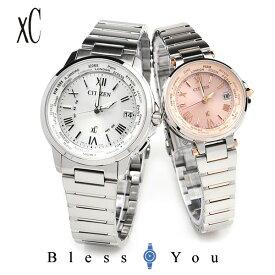 「愛の絆」 XC シチズン クロスシー ハッピーフライト ペアウオッチ wh&pi エコ・ドライブ電波時計 CITIZEN XC CB1020-54A-EC1014-65W 113,0 ソーラー電波 ペア ウォッチ ブランド カップル 腕時計 ギフト