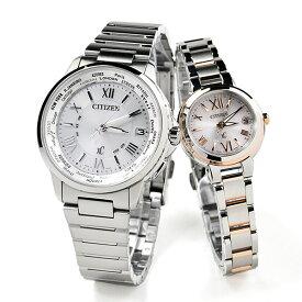 さりげないペアウオッチ シチズン クロスシー ハッピーフライト wh-mix エコ・ドライブ電波時計 CITIZEN XC CB1020-54A-ES9434-53W 105,0 ペア 腕時計 ソーラー電波時計 カップル 腕時計 ギフト