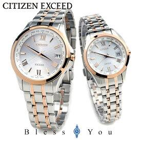 [お取り寄せ][6n]二人をつなぐ魔法の時計、シチズン エクシード ペアウォッチ ワールドタイム CB1084-51A-EC1124-58A 260,0 エコドライブ ソーラー電波時計 日本製 ワールドタイム機能【腕時計 ペア ブランド カップル ウォッチ】