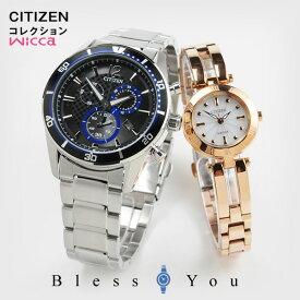 シチズン エコドライブ ペアウォッチ 「二人の絆」ウィッカ ソーラー VO10-6741F-NA15-1573C 46,0 腕時計 ペア カップル ブランド