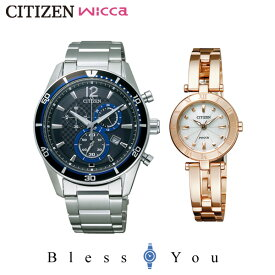 シチズン エコドライブ ペアウォッチ 「二人の絆」ウィッカ ソーラー VO10-6741F-NA15-1573C 46,0 [あす楽]腕時計 ペア カップル ブランド