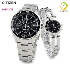 シチズン エコドライブ ペアウォッチ シチズンコレクション ウィッカ black VO10-6771F-NA15-1571C 43,0 腕時計 ペア カップル ウォッチ ブランド 正規品 ギフト