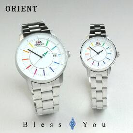 オリエント ペアウォッチ スタイリッシュ&スマート ディスク レインボーホワイト 機械式自動巻き WV0821ER-WV0011NB ペア腕時計 カップル ウォッチ ブランド 46,0