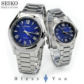 セイコー ドルチェ&エクセリーヌ ペアウォッチ Navy ソーラー電波時計 腕時計 SEIKO SADZ197-SWCW147 200,0 ペア カップル ブランド ウォッチ