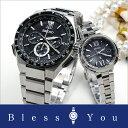 セイコー 腕時計 ソーラー電波 ブライツ&ルキア ペアウォッチ (black)SEIKO SAGA205-SSVV019 185,0 【 腕時計 ペア カップル ブランド ウォッチ ペアウォッチ 】