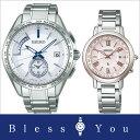 ペアウォッチ セイコー 腕時計 ソーラー電波 ブライツ and ルキア ペアウォッチ SEIKO SAGA229-SSQV028 171,0軽くて肌にやさしいチタン [10n]