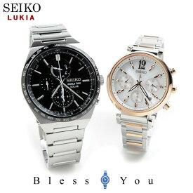 ペアウォッチ セイコー ルキアとセイコーセレクション ペアウォッチ ソーラー SBPJ025-SSVS034 83,0 腕時計 ペア カップル ウォッチ ブランド ギフト 日本製