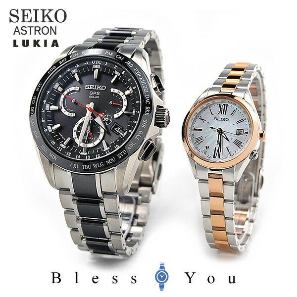 ペアウォッチ セイコー アストロン&ルキア SEIKO SBXB041-SSQV040 308,0 【ペア腕時計 ペア カップル ウォッチ ブランド ギフト】