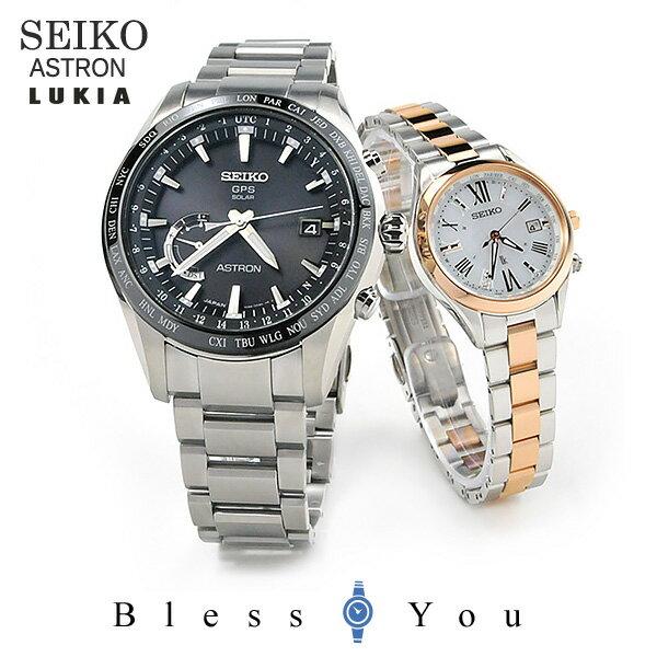 ペアウォッチ セイコー アストロン&ルキア SEIKO SBXB085-SSQV040 258,0 ペア腕時計 ペア カップル ウォッチ ブランド ギフト】