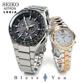 セイコー ペアウォッチ アストロン&ルキア SEIKO SBXB123-SSQV040 328,0 ペア腕時計 ペア カップル ウォッチ ブランド ギフト
