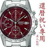 還暦祝い腕時計今なら匠の名入れ付】赤色セイコークロノグラフSEIKO60sbtq045naireワインレッド記念の刻印入りで世界にひとつだけの贈り物男性用メンズ父上司お祝いプレゼントギフト記念品名入れ刻印ブランド