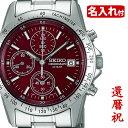 還暦祝い腕時計 匠の名入れ付 赤色 セイコー クロノグラフ SEIKO 60sbtq045naire ワインレッド 男性用 メンズ 記念品 名入れ 刻印 ブランド