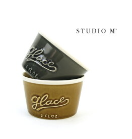 【スタジオ エム studio m'】 グラース カップ 小鉢 ココット・GRASSE-CAP-2731902【レディース】