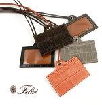 Felisi(フェリージ)クロコ型押しエンボスレザーIDカードケースカードホルダー862/1/SA・862-1-SA