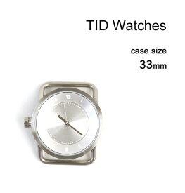 【エントリー1つで19倍】【ティッドウォッチズ TID Watches】 No.1 Collection 33mm 腕時計 文字盤 シルバーケース/シルバーダイアル・148434-3701801【メンズ】【レディース】【1F-W】【last_1】