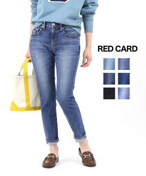 【レッドカード RED CARD】コットン ストレッチデニム イージーテーパード デニムパンツ ジーンズ アニバーサリー Anniversary・26403-2941902【レディース】【JP】【◎】