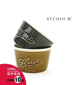 【エントリー1つで29倍】【スタジオ エム studio m'】 グラース カップ 小鉢 ココット・GRASSE-CAP-2731902【レディース】