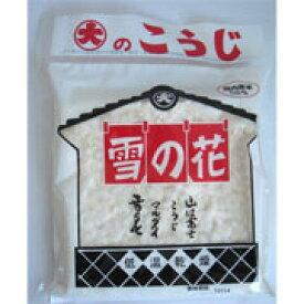 【送料無料(メール便)】雪の花(こうじ) 200g 糀屋三郎右衛門 恒食
