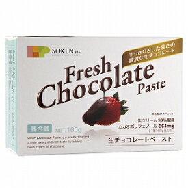 創健社 生チョコレートペースト 160g