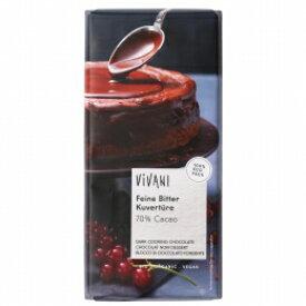 ヴィヴァーニ(Vivani)オーガニックダーククッキングチョコレート 200g 創健社
