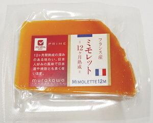 ミモレット12ヶ月熟成 90g ハードチーズ ムラカワ 冷蔵