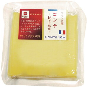 コンテ 16ヶ月熟成 Sカット 100g×8個セット ハードチーズ ムラカワ