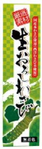 生おろしわさび(チューブ) オーサワジャパン 40g×2個
