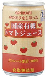 ヒカリ 国産有機トマトジュース(食塩無添加) オーサワジャパン 160g×6個