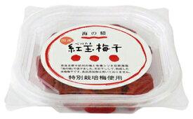特別栽培 紅玉梅干(カップ) オーサワジャパン 120g×4個