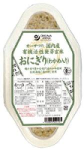 オーサワの国内産有機活性発芽玄米おにぎり(わかめ入り) オーサワジャパン 90g×2個×10個