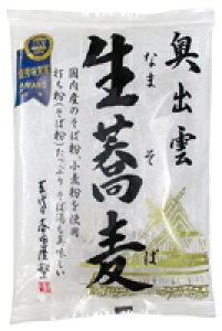 奥出雲生蕎麦 オーサワジャパン 200g(100g×2)×8個