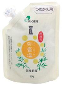超還元イヤシロソルト(弥盛塩)詰替用 オーサワジャパン 90g×8個