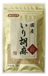 国産いり胡麻(白) 35g みたけ食品工業 オーサワジャパン