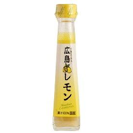 広島レモン 120ml 日本ゆずレモン 創健社