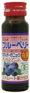OFP有機ブルーベリー(果汁入り飲料) 50ml 雄山 オーサワジャパン