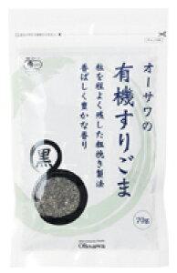 【メール便】オーサワの有機すりごま(黒) 70g オーサワジャパン