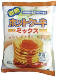 【メール便】ホットケーキミックス(無糖) 400g 桜井食品 オーサワジャパン