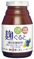 麹ぐると(ブルーベリー)・米発酵飲料(冷蔵) 150g グッチートレーディング