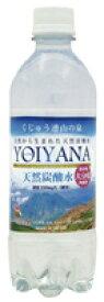 天然炭酸水 YOIYANA 500ml 有限会社住宅企画 オーサワジャパン