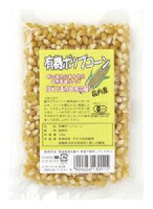 有機ポップコーン(乾燥) 100g 有限会社やさか共同農場 オーサワジャパン